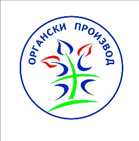 Izvor: www.serbiaorganica.org