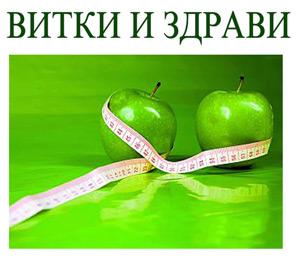 zdravi-i-vitki2