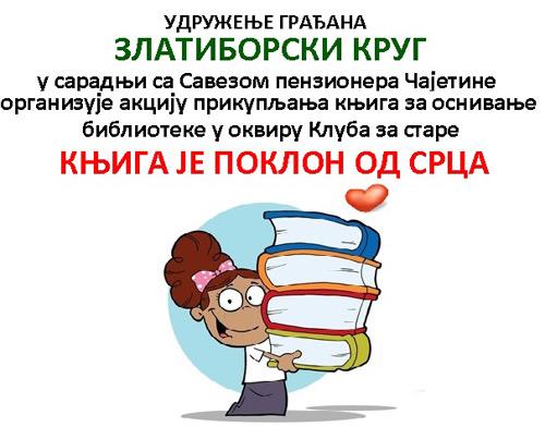 knjiga-poklon-od-srca