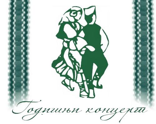 kud-zlatibor2014-2