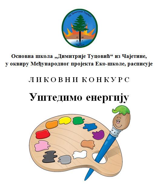 likovni-konkurs2014