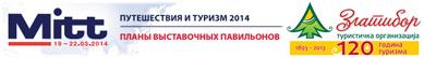sajam-moskva2