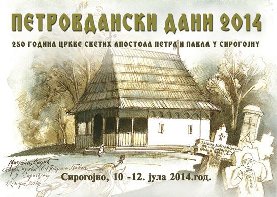 Petrovdan2014-2