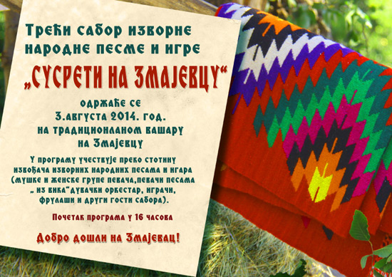 zmajevac14-1