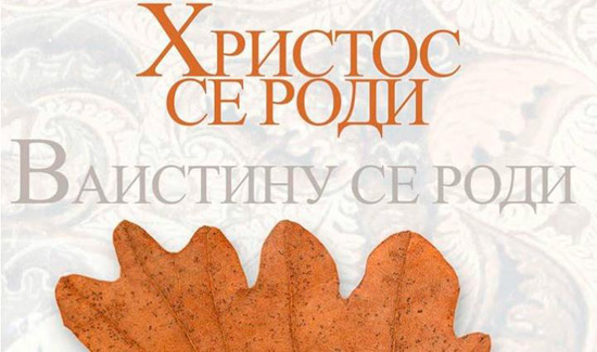 bozic-cestitka15