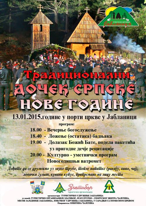 jablanica-crkva15-1