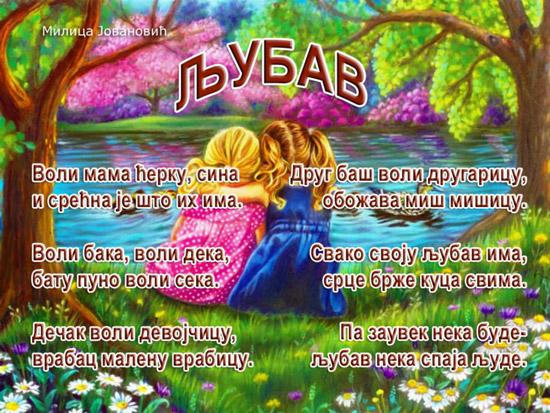 ljubav-milica-jovanovic