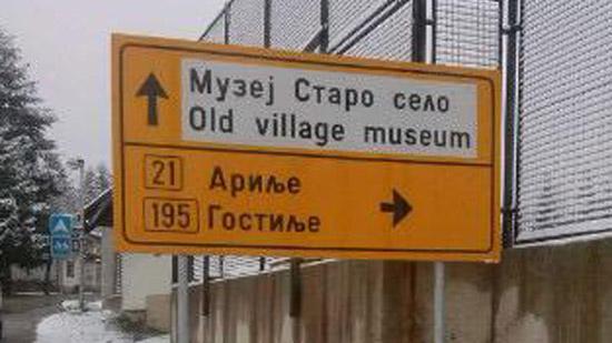 Zamenjena putokazna tabla u Sirogojnu