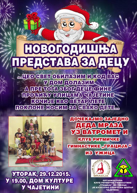 Novogodinji15-1