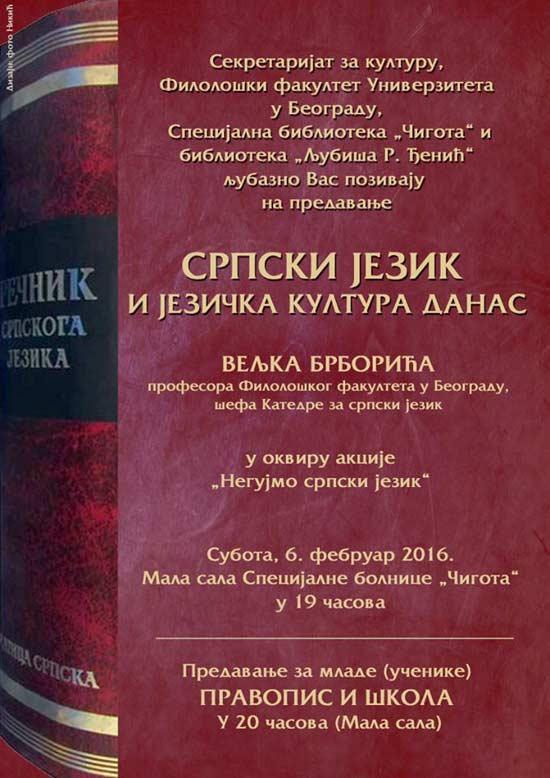 """Predavanje """"Srpski jezik i jezička kultura danas"""" u Čigoti"""