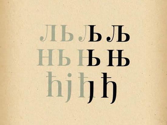 istorija-srpskog-jezika-i-pisma