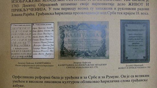 srpsko-pismo16-2