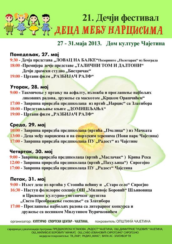program-deca-medju-narcisima-2013