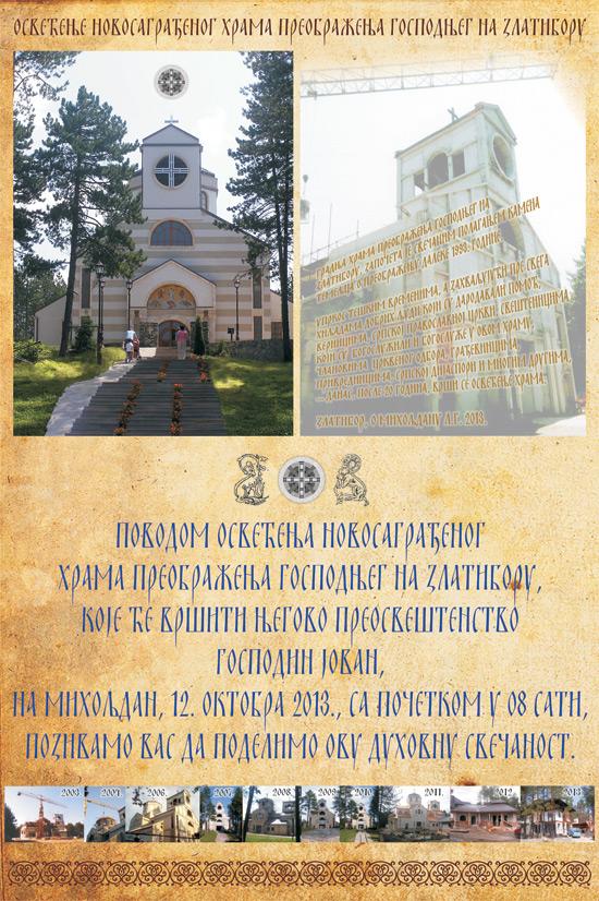 crkva-zlatibor2013-2