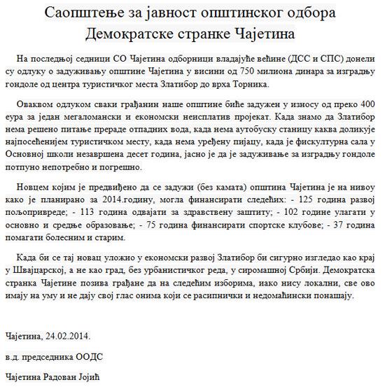 ds-saopstenje24022014