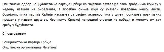 sps-saopstenje170314