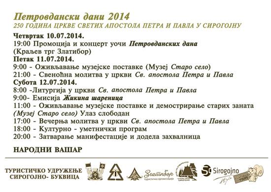 Petrovdan2014-1
