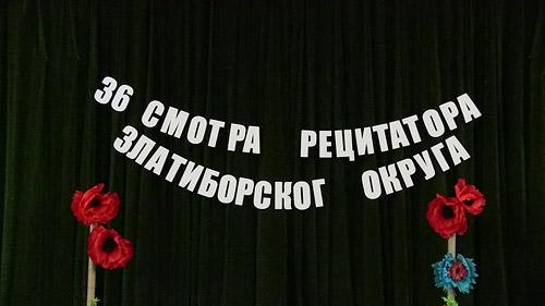 recitatori-kosjeric15-1