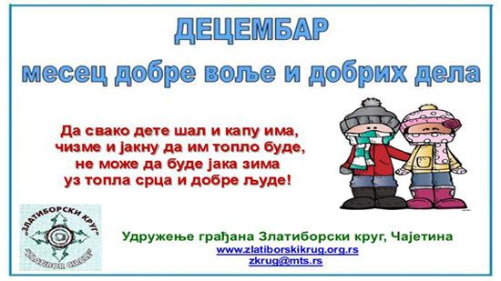 decembar-zlatiborski-krug-dobra-volja
